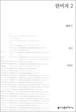 도서 이미지 - 한비자 2