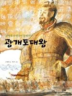 도서 이미지 - 고정욱 선생님이 들려주는 광개토대왕