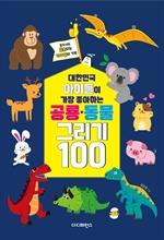 도서 이미지 - 대한민국 아이들이 가장 좋아하는 공룡, 동물 그리기100(리커버)