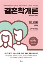 도서 이미지 - 결혼학개론