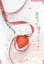 도서 이미지 - 곰팡이 핀 딸기