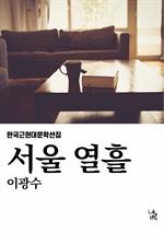 도서 이미지 - 서울 열흘