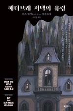도서 이미지 - 헤더브레 저택의 유령
