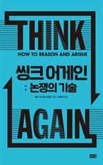 도서 이미지 - 씽크 어게인 : 논쟁의 기술