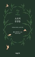 도서 이미지 - 소로의 문장들
