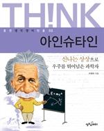 도서 이미지 - (생각쟁이인물 03) 아인슈타인