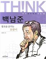 도서 이미지 - (생각쟁이인물 09) 백남준