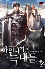 도서 이미지 - 하이더가의 늑대들