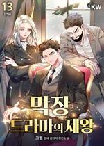 도서 이미지 - 막장드라마의 제왕