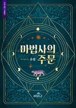 도서 이미지 - 마법사의 주문
