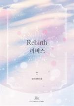 도서 이미지 - 리버스 (Rebirth)
