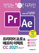 도서 이미지 - 맛있는 디자인 프리미어 프로&애프터 이펙트 CC 2021