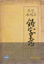 도서 이미지 - 조선 주자고(鑄字考)