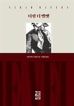 도서 이미지 - 티핑 더 벨벳