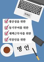 도서 이미지 - 직장인 명언