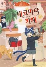 도서 이미지 - 네코마타 카페