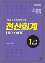 도서 이미지 - 2021 슬기로운합격생활 전산회계1급[필기+실기]