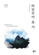 도서 이미지 - 바람벽에 쓴 시