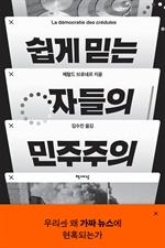 도서 이미지 - 쉽게 믿는 자들의 민주주의