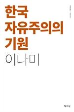 도서 이미지 - 한국 자유주의의 기원