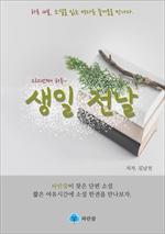 도서 이미지 - 생일 전날 - 하루 10분 소설 시리즈