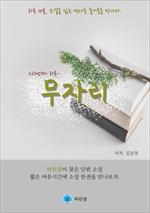 도서 이미지 - 무자리 - 하루 10분 소설 시리즈