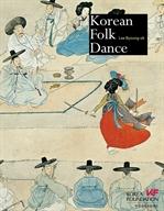 도서 이미지 - Korean Culture Series 13 Korean Folk Dance (한국의 민속무용) [체험판]