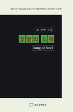 도서 이미지 - 강철의 노래(Song of Steel)