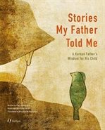 도서 이미지 - Stories My Father Told Me