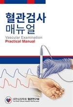 도서 이미지 - 혈관검사 매뉴얼