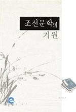 도서 이미지 - 조선문학의 기원