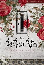 도서 이미지 - 황후의 합(合)