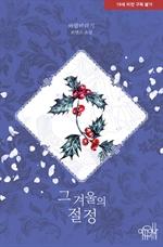 도서 이미지 - 그 겨울의 절정