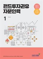 도서 이미지 - 펀드투자권유자문인력1_펀드법규