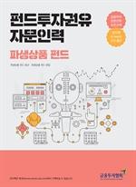 도서 이미지 - 펀두투자권유자문인력(파생상품펀드)_파생상품 펀드 법규·파생상품 펀드 영업