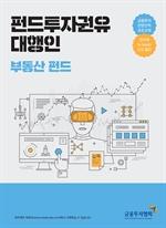 도서 이미지 - 펀드투자권유대행인(부동산펀드)_부동산펀드