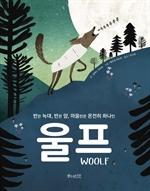 도서 이미지 - 반은 늑대, 반은 양, 마음만은 온전히 하나인 울프