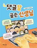 도서 이미지 - 댓글왕 곰손 선생님
