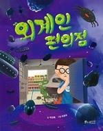 도서 이미지 - 외계인 편의점