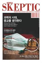 도서 이미지 - 한국 스켑틱 SKEPTIC 23호