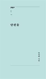 도서 이미지 - 단편들 (문학동네포에지 008)