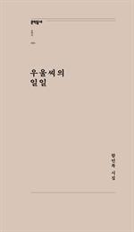 도서 이미지 - 우울씨의 일일 (문학동네포에지 006)