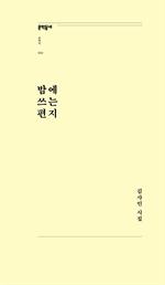 도서 이미지 - 밤에 쓰는 편지 (문학동네포에지 002)