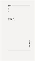 도서 이미지 - 트렁크 (문학동네포에지 001)