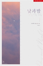 도서 이미지 - 낮과 밤