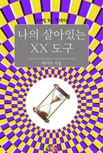 도서 이미지 - 나의 살아있는 XX 도구 : 한뼘 BL 컬렉션 732
