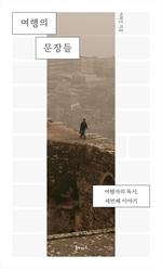 도서 이미지 - 여행의 문장들