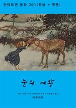 도서 이미지 - 눈의 여왕 (한글+영문)