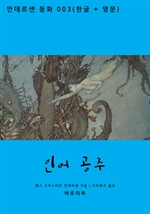도서 이미지 - 인어 공주 (한글+영문)