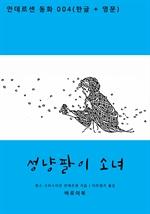 도서 이미지 - 성냥팔이 소녀 (한글+영문)